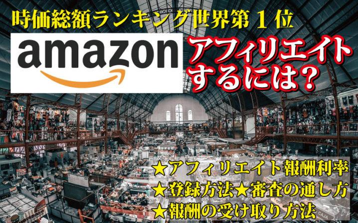 アフィリエイト amazon 審査